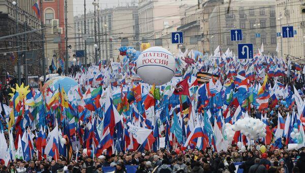 Шествие и митинг Мы едины! в честь Дня народного единства