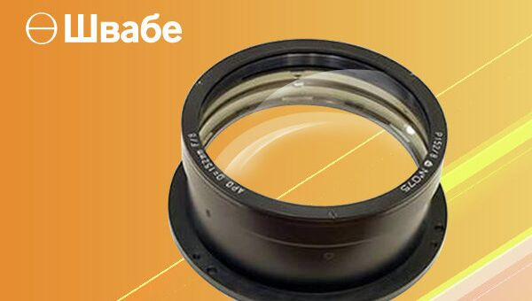 Холдинг Швабе запатентовал апохроматический объектив для телескопов