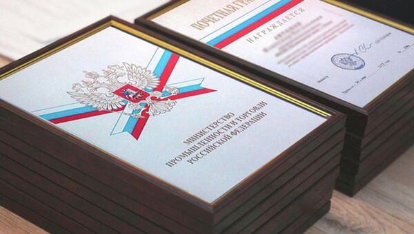 Сотрудники Швабе удостоены наград Минпромторга