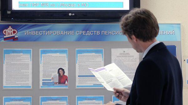 Посетитель читает информацию в Главном Управлении Пенсионного фонда РФ. Архивное фото
