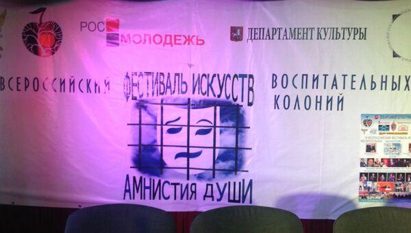 Фестиваль искусств Амнистия души