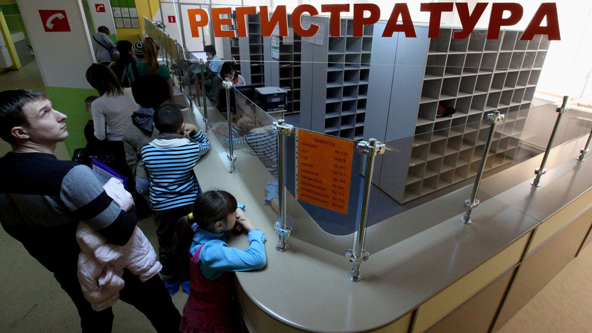 Жители города у регистратуры в детской поликлинике №3 во Владивостоке - РИА Новости, 1920, 03.10.2020