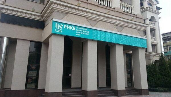 Здание Российского национального коммерческого банка. Архивное фото