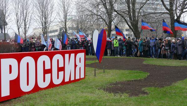 Жители Донецка на митинге-концерт. Архивное фото