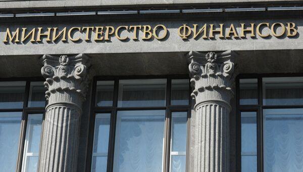 Здание министерства финансов России на улице Ильинке в Москве. Архивное фото