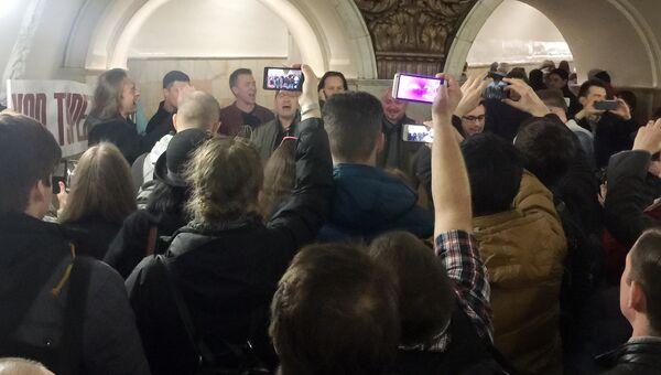 Концерт Хора Турецкого в метро