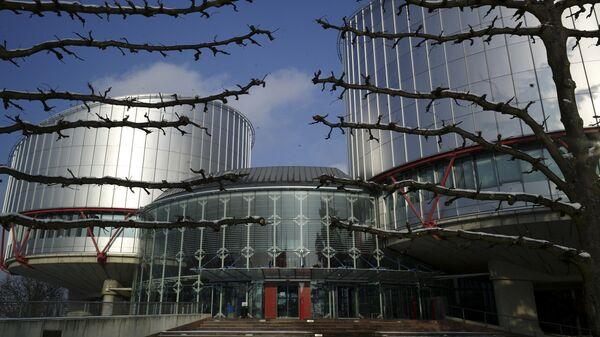 Европейский суд по правам человека (ЕСПЧ) в Страсбурге. Архивное фото