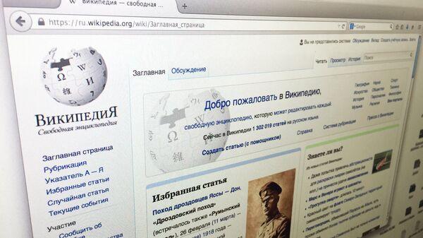 Сайт российской Википедии