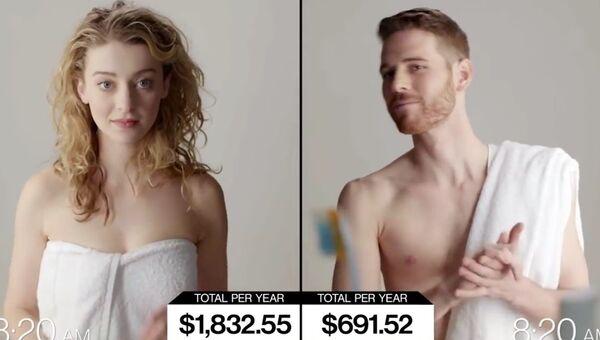 Сколько стоит быть женщиной