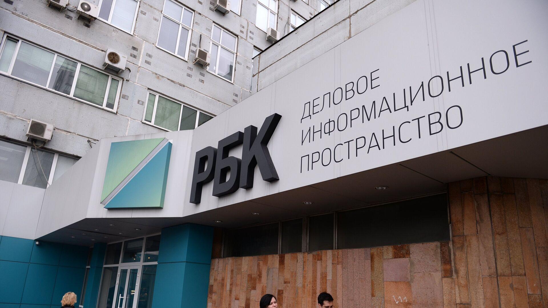 Здание медиахолдинга РБК в Москве - РИА Новости, 1920, 25.02.2021