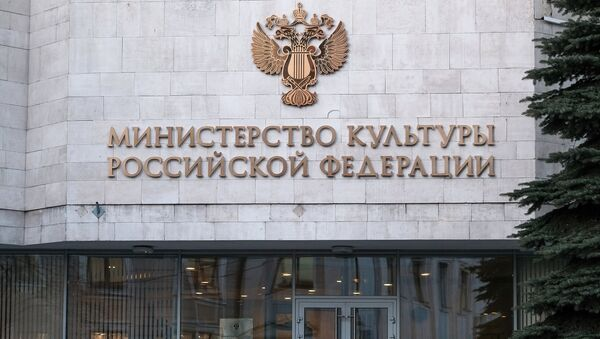 Здание министерства культуры РФ в Москве. Архивное фото