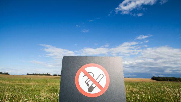 Знак Курение запрещено. Архивное фото.