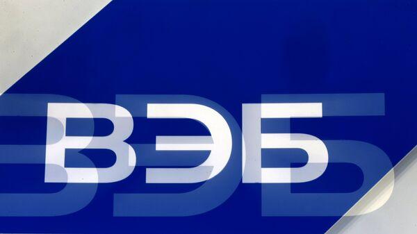 Логотип Внешэкономбанка. Архивное фото
