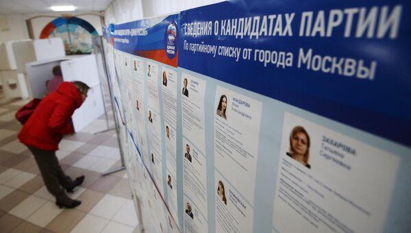Информационный стенд от партии Единая Россия. Архивное фото