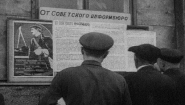 От Советского информбюро… - летопись народного подвига. Кадры из архива