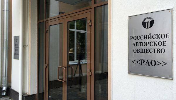 Сотрудников РАО в Москве не выпускаРАО. Архивное фото
