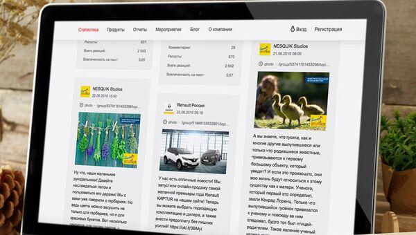 Одноклассники и JagaJam представили аналитику самого популярного контента соцсети. Архивное фото