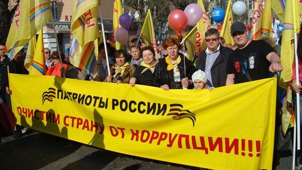 Митинг партии Патриоты России. Архивное фото