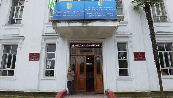Избирательный участок референдума о досрочных выборах президента Абхазии. 10 июля 2016
