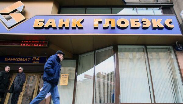 Банк Глобэкс. Архивное фото
