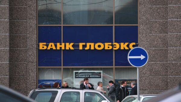 Центральный офис банка Глобэкс в Москве. Архив