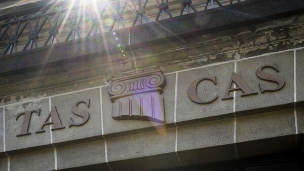 Штаб-квартира Спортивного арбитражного суда (CAS) в Лозанне. Архивное фото