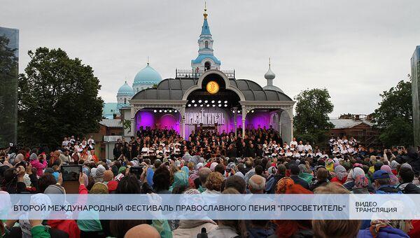 LIVE: Второй Международный фестиваль православного пения Просветитель