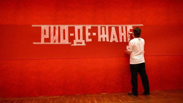 Перед началом презентации в Третьяковской галерее Олимпийской формы сборной России. Архивное фото
