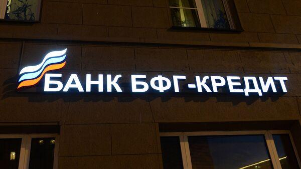 банкротство банка 2016