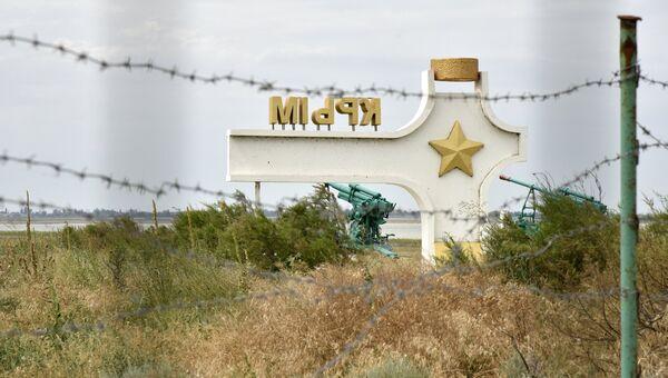 Стела с надписью Крым у пункта пропуска на границе России и Украины. Архивное фото
