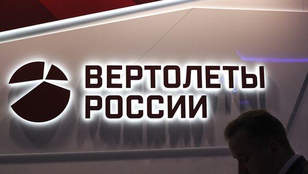 Стенд Вертолеты России. Архивное фото