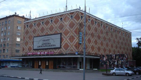 Московский драматический театр под руководством Армена Джигарханяна. Архивное фото