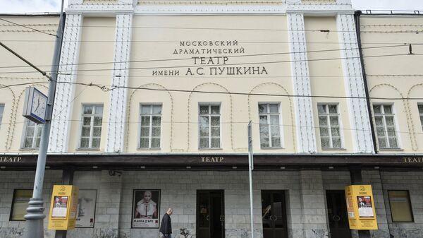 Здание Московского драматического театра имени А.С. Пушкина. Архивное фото