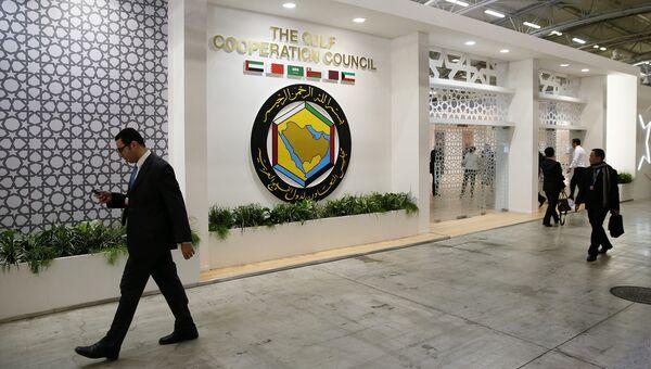 Совет сотрудничества арабских государств Персидского залива. Архив