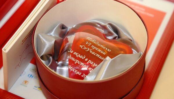 Премия СоУчастие за вклад в развитие донорского движения