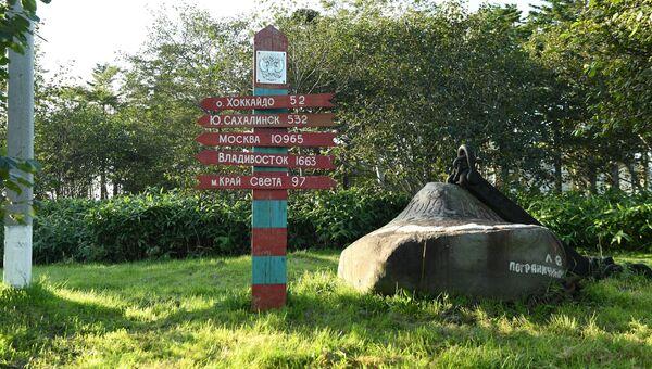 Пограничный столб указатель в поселке Головино на южной окраине острова Кунашир Большой Курильской гряды