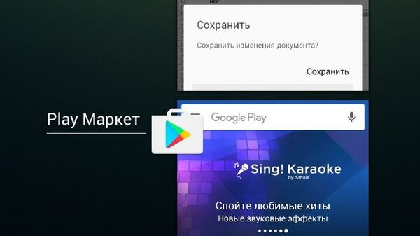 Скриншот списка программ в Android