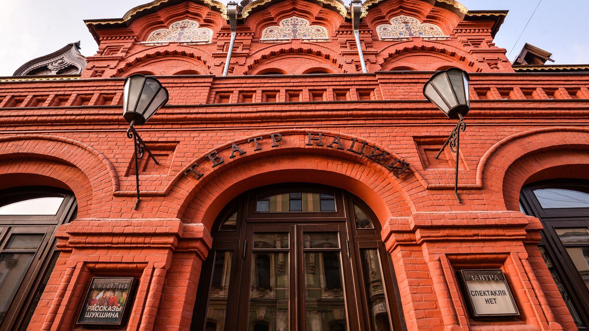 Здание Государственного Театра Наций в Москве - РИА Новости, 1920, 01.10.2020