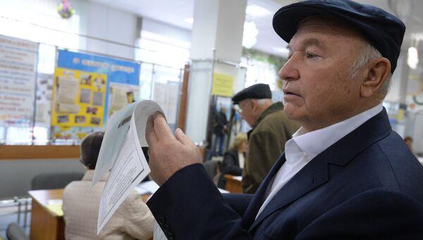 Бывший мэр Москвы Юрий Лужков в единый день голосования на избирательном участке № 142 в Москве. Архивное фото