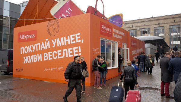 Первый в мире шоурум компании AliExpress, открывшийся на Ленинградском вокзале в Москве