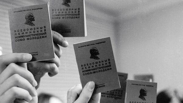 Комсомольские билеты