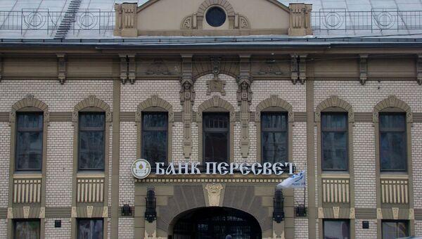 Здание офиса банка Пересвет в Москве. Архивное фото