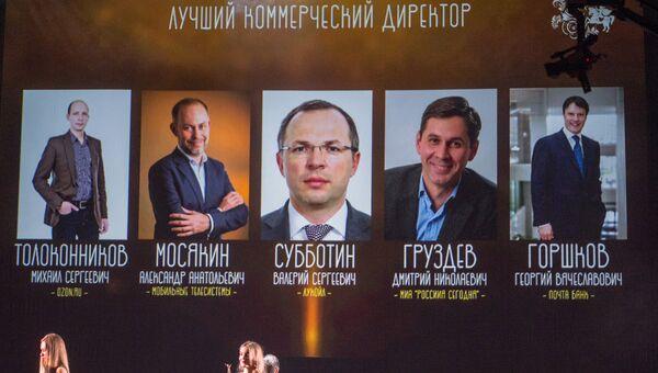 Дмитрий Груздев (МИА Россия сегодня) вошел в топ-5 лучших коммерческих директоров России