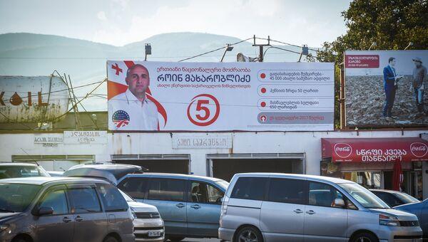 Предвыборный плакат партии Единое национальное движение в Тбилиси. Архивное фото