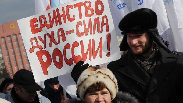 Участники митинга-концерта, посвященного Дню народного единства, на площади имени Ленина в Чите