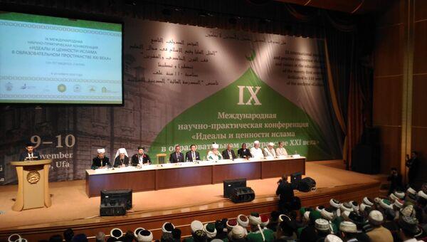 IX Международная конференция в Уфе «Идеалы и ценности ислама в образовательном пространстве XXI века»