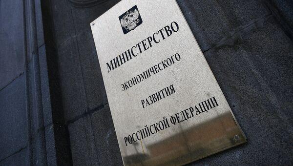 Вывеска на фасаде здания министерства экономического развития Российской Федерации на улице 1-я Тверская-Ямская. Архивное фото