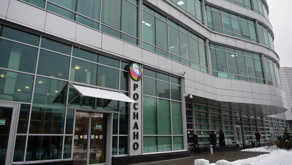 Здание офиса Роснано. Архивное фото