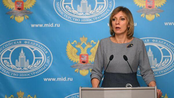 Брифинг официального представителя МИД РФ Марии Захаровой. 17 ноября 2016