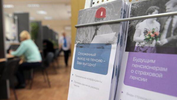 Стойка с буклетами в Главном Управлении Пенсионного фонда РФ № 8 города Москвы. Архивное фото
